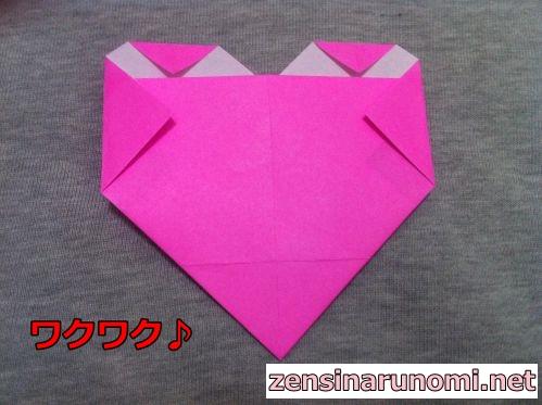 ハートの折り紙の折り方09