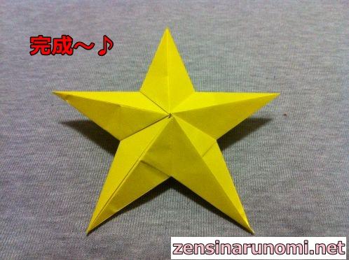 立体的な星の折り紙の折り方17