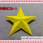 折り紙の折り方!星を立体的に作るならコレ!