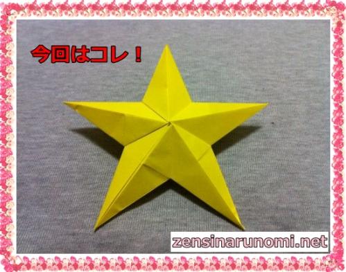 立体的な星の折り紙の折り方(完成図)