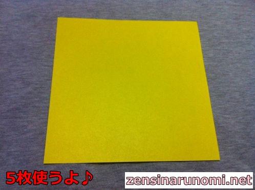 立体的な星の折り紙の折り方01