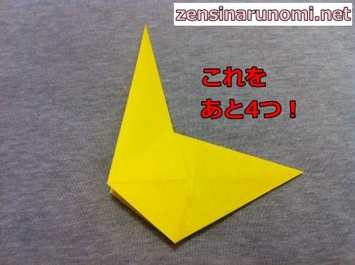立体的な星の折り紙の折り方13