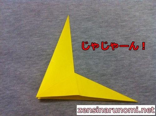 立体的な星の折り紙の折り方11