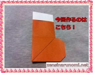 クリスマスのブーツの折り紙(完成図)