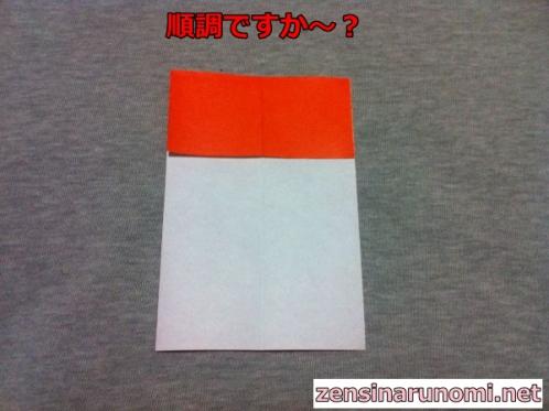 家の折り紙の折り方05