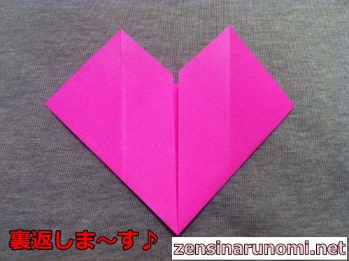 ハートの折り紙の折り方06
