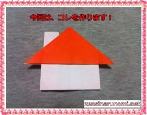 家の折り紙の折り方(完成図)