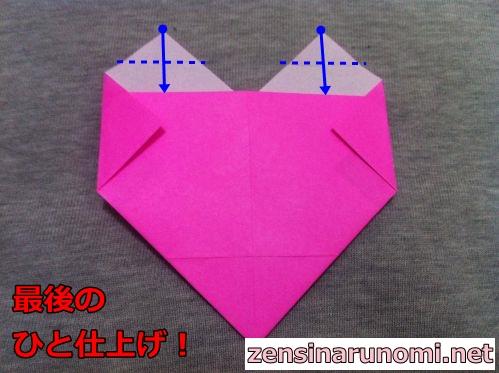 ハートの折り紙の折り方08