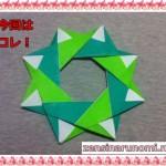クリスマスの折り紙!リースの折り方は?簡単なのは?