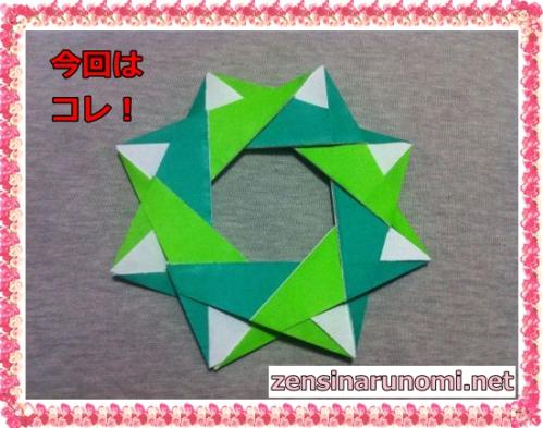 クリスマスの折り紙(リース)完成図