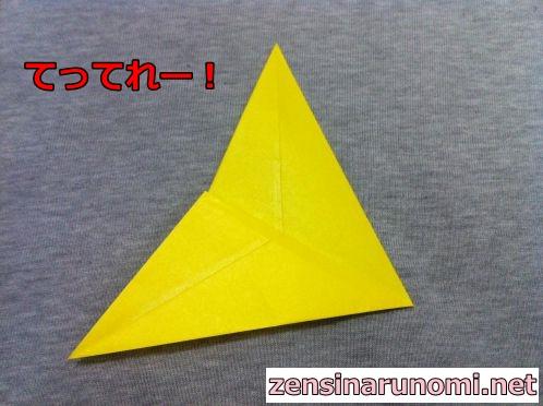 立体的な星の折り紙の折り方07