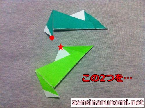 クリスマスの折り紙(リース)11