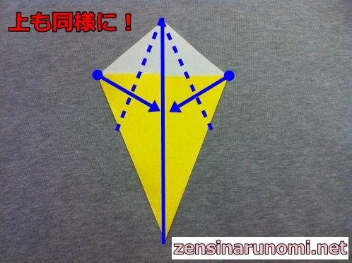 立体的な星の折り紙の折り方04