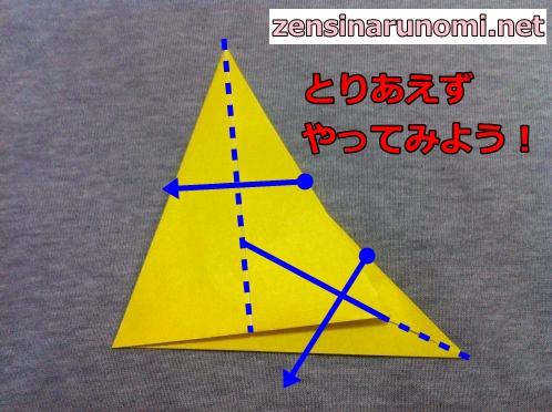 立体的な星の折り紙の折り方09
