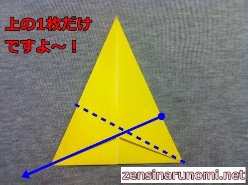立体的な星の折り紙の折り方06