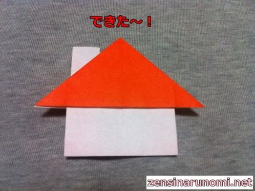 家の折り紙の折り方11