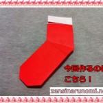 クリスマスの折り紙!靴下の折り方は?簡単なのは?