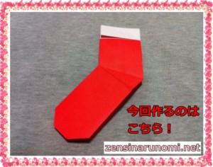 クリスマスの靴下の折り紙(完成図)