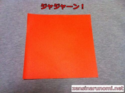 家の折り紙の折り方01