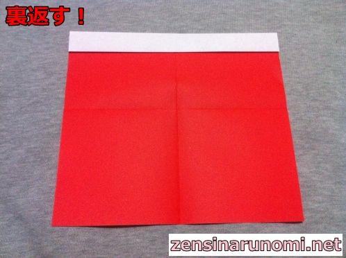 クリスマスの靴下の折り紙04
