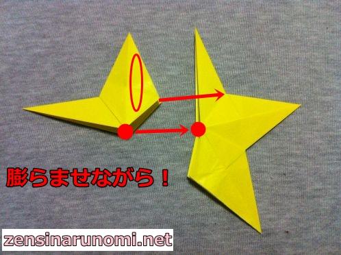 立体的な星の折り紙の折り方16