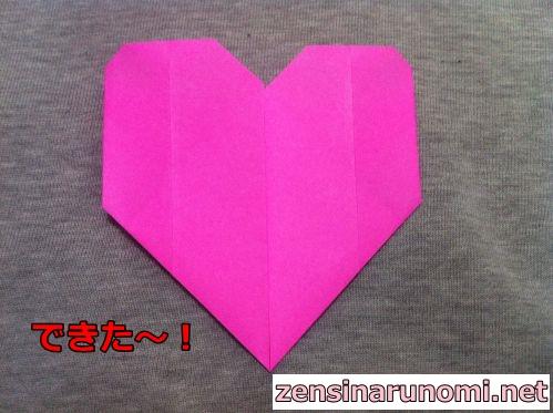 ハートの折り紙の折り方10