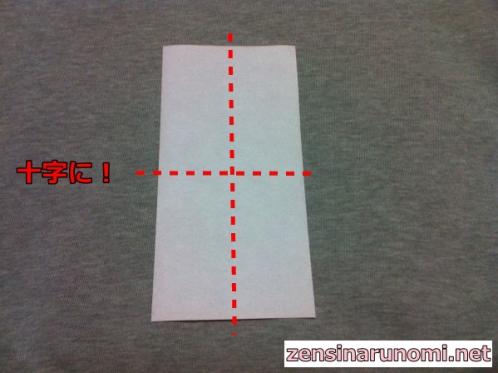 家の折り紙の折り方03