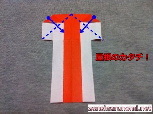 家の折り紙の折り方08