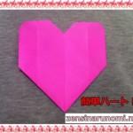 ハートの折り紙の折り方!簡単でかわいいのは?