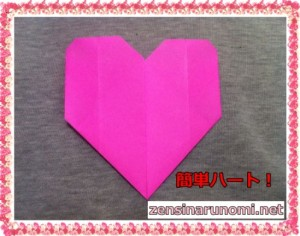 ハートの折り紙の折り方(完成図)