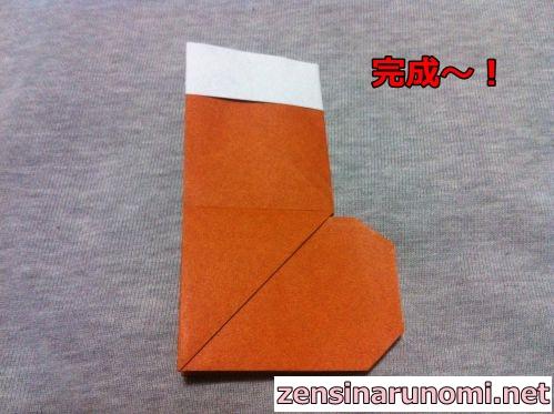 クリスマスのブーツの折り紙11
