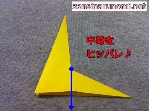 立体的な星の折り紙の折り方12