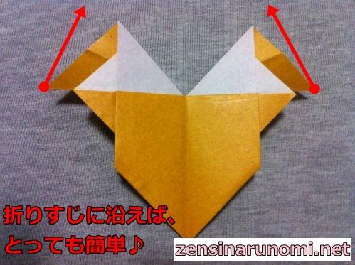 トナカイの折り紙の折り方19