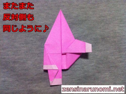 折り紙のサンタの作り方27