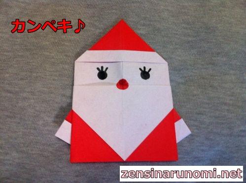 サンタクロースの折り紙の折り方20
