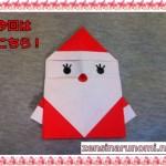 サンタクロースの折り紙の折り方!簡単なのは?