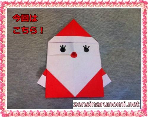 サンタクロースの折り紙の折り方(完成図)