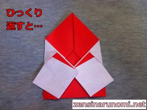 サンタクロースの折り紙の折り方17