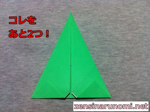 クリスマスの折り紙(ツリー)11