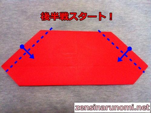 サンタクロースの折り紙の折り方10