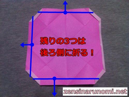 折り紙のサンタの作り方17