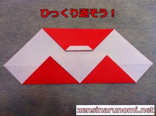 サンタクロースの折り紙の折り方09