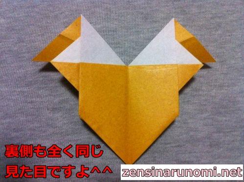 トナカイの折り紙の折り方18