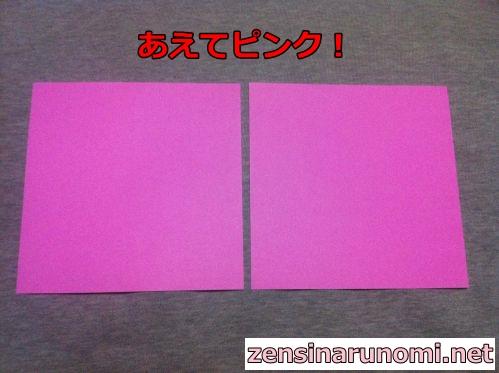 折り紙のサンタの作り方01