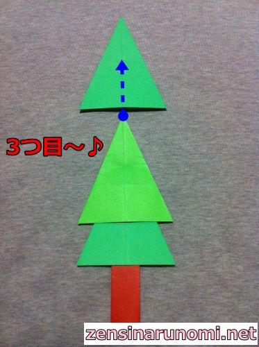 クリスマスの折り紙(ツリー)15