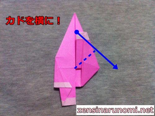 折り紙のサンタの作り方26