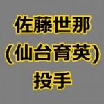 佐藤世那(仙台育英・ドラフト2015候補)の動画をチェック!