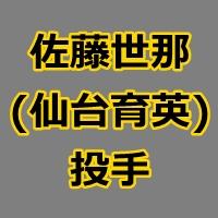 2015ドラフト候補・佐藤世那(仙台育英)