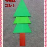 クリスマスの折り紙!ツリーの折り方は?簡単なのは?