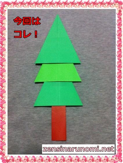クリスマスの折り紙(ツリー)完成図